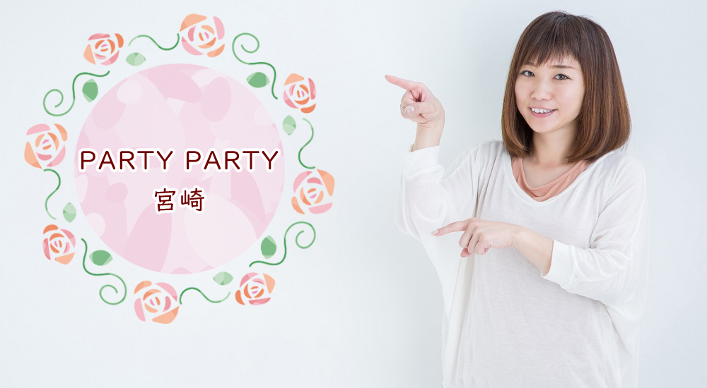 PARTY PARTY宮崎